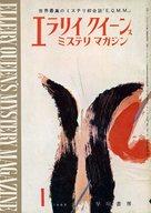 エラリイ・クイーンズ・ミステリ・マガジン 1965年1月号 No.103