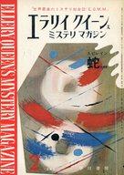 エラリイ・クイーンズ・ミステリ・マガジン 1965年2月号 No.104