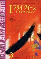 エラリイ・クイーンズ・ミステリ・マガジン 1965年3月号 No.105