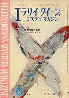 エラリイ・クイーンズ・ミステリ・マガジン 1965年6月号 No.109