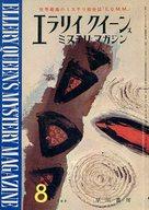 エラリイ・クイーンズ・ミステリ・マガジン 1965年8月号 No.111