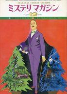 セット)ミステリマガジン 1978年12冊セット