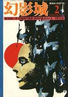 幻影城 1976年2月号 NO.14