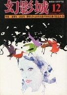 幻影城 1976/12 NO.25