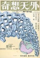 奇想天外 1976年6月号 No.3