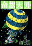 奇想天外 1976年7月号 No.4