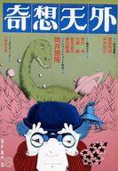 奇想天外 1976年8月号 No.5