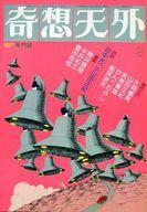 奇想天外 1976年9月号 No.6