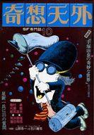 奇想天外 1976年10月号 No.7