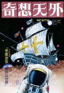 奇想天外 1976年11月号 No.8
