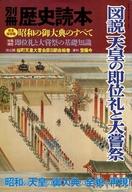 別冊歴史読本 1988年11月号 図説 天皇の即位礼と大嘗祭