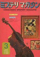 ミステリマガジン 1973年3月号 No.203