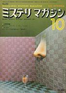 ミステリマガジン 1974年10月号 No.222