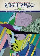 ミステリマガジン 1978年2月号 No.262