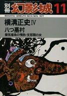 別冊 幻影城 NO.14 1977年11月号