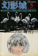 幻影城 1976年5月号 NO.17