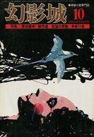 幻影城 1976年10月号 NO.23