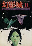 幻影城 1976年11月号 NO.24