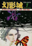 幻影城 1977年1月号 NO.26