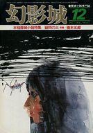 幻影城 1977年12月号 NO.37