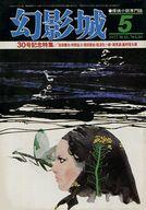 幻影城 1977年5月号 NO.30