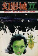幻影城 1977年11月号 NO.36