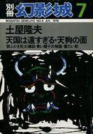 別冊 幻影城 NO.4 1976年7月号