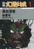 別冊 幻影城 1977年1月号 NO.10