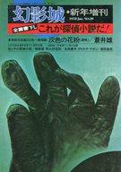 幻影城 新年増刊 1978/1 NO.39