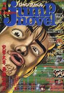 jump novel Vol.5 1993年8月25日号 ジャンプノベル