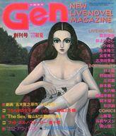 小説現代 Gen 創刊号 '77初夏