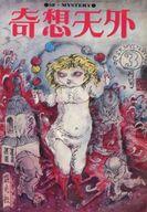 付録付)奇想天外 1974年3月号 No.3