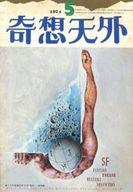 付録付)奇想天外 1974年5月号 No.5