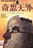 奇想天外 1974年8月号 No.8