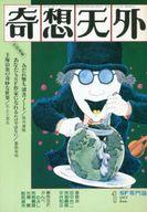 奇想天外 1977年1月号 No.10