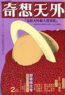 奇想天外 1977年2月号 No.11