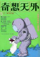 奇想天外 1977年5月号 No.14