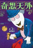 奇想天外 1977年6月号 No.15