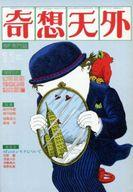 奇想天外 1977年11月号 No.20