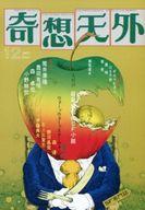 奇想天外 1977年12月号 No.21