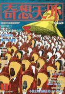 奇想天外 1978年1月号 No.22