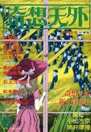 奇想天外 1978年2月号 No.23