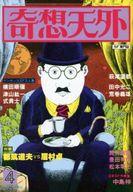 奇想天外 1978年4月号 No.25
