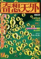 奇想天外 1978年7月号 No.28