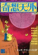 奇想天外 1978年12月号 No.33