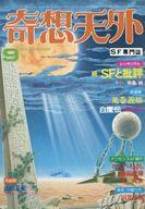 奇想天外 1979年9月号 No.42
