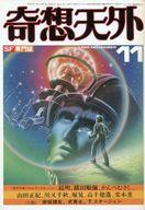 奇想天外 1980年11月号 No.56