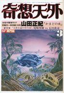 奇想天外 1981年3月号 No.60