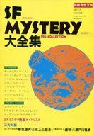 別冊・奇想天外 1981年3月号 No.13