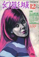 幻影城 1975年12月号 NO.12
